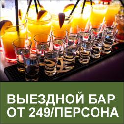 Выездной бар